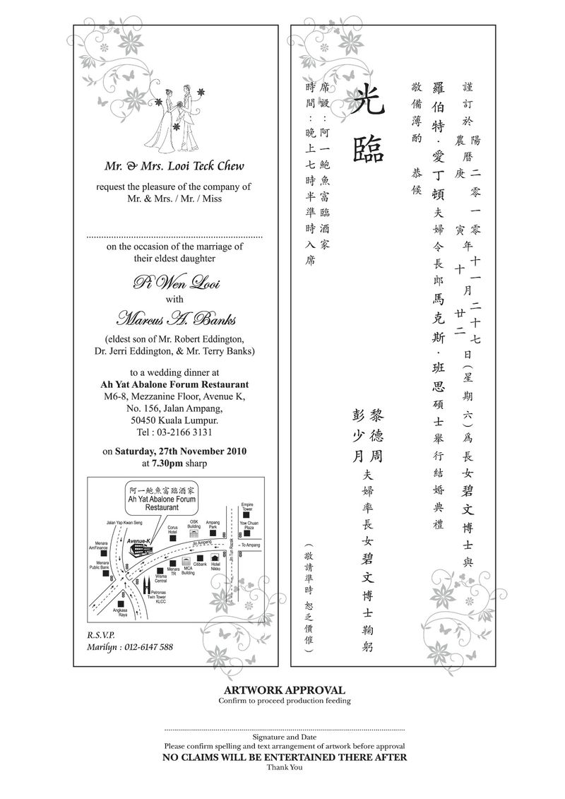 KL wedding invitation - Marcus A. Banks & Pi Wen Looi